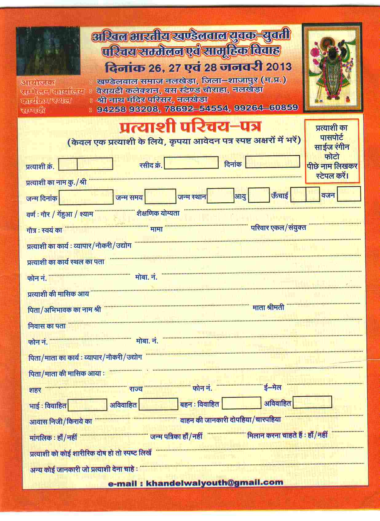 Khandelwal Samaj Parichay Sammelan, Nalkheda: Forms