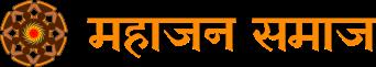 Mahajan Samaj